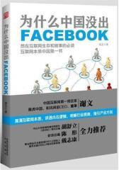 为什么中国没出FACEBOOK(试读本)
