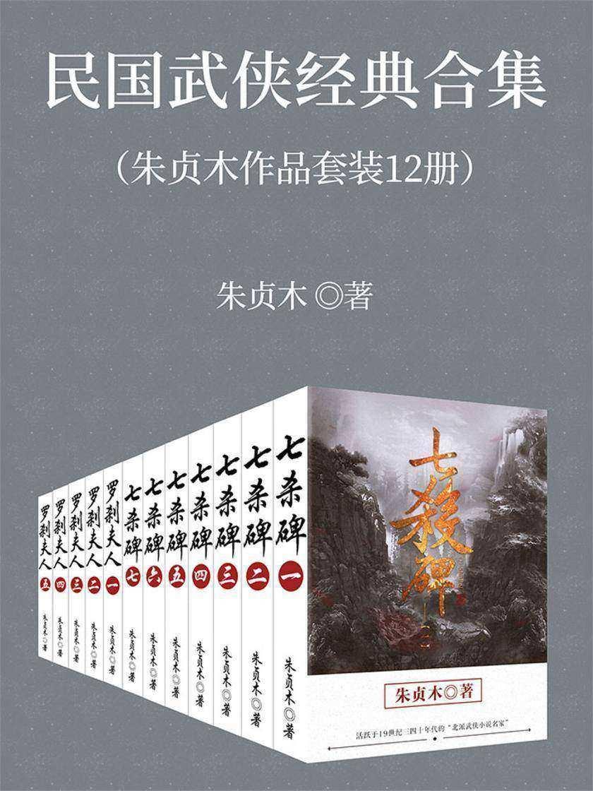 民国武侠经典合集(朱贞木作品12册)