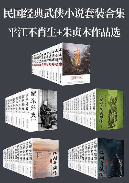 民国经典武侠小说套装合集:平江不肖生+朱贞木作品精选