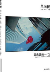 单向街(中国公共社会中清新而令人尊敬的声音。)(试读本)
