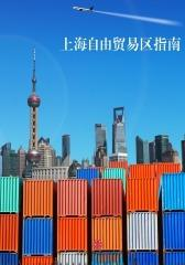 上海自由贸易区指南