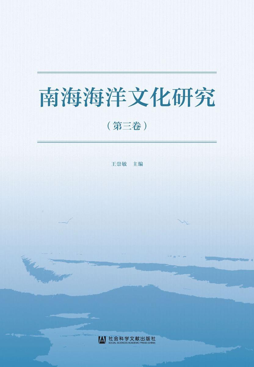 南海海洋文化研究(第3卷)