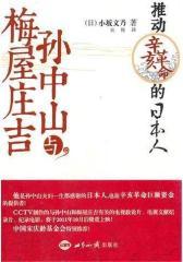 孙中山与梅屋庄吉——推动辛亥革命的日本人(试读本)