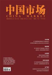 中国市场 周刊 2012年06期(电子杂志)(仅适用PC阅读)