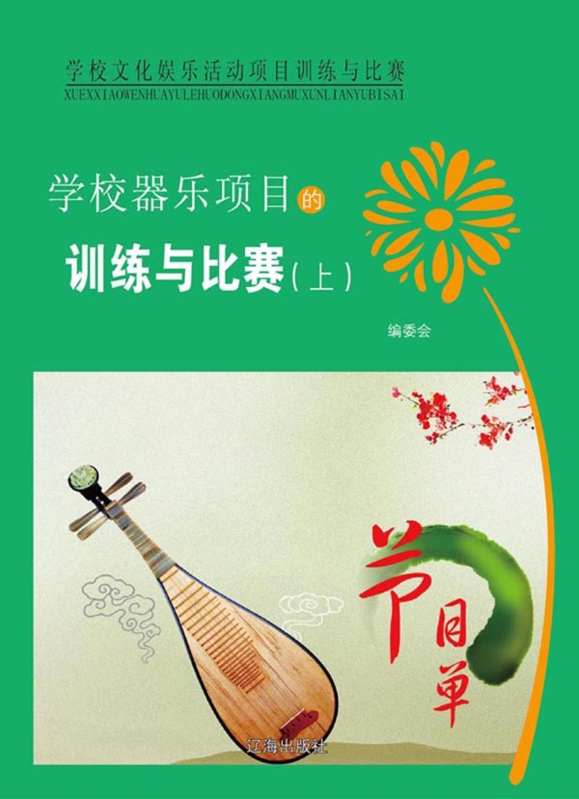 学校器乐项目的训练与比赛(上)