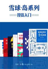 雪球岛系列·投资入门套装(共七册)