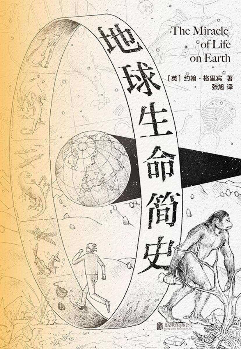地球生命简史【探索地球上的生命奇迹,揭秘银河系中唯一的智能文明星球:地球以及地球上独一无二的智慧生命:人类。】