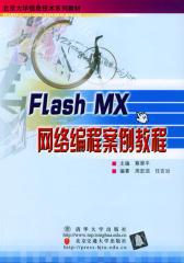 Flash MX网络编程案例教程