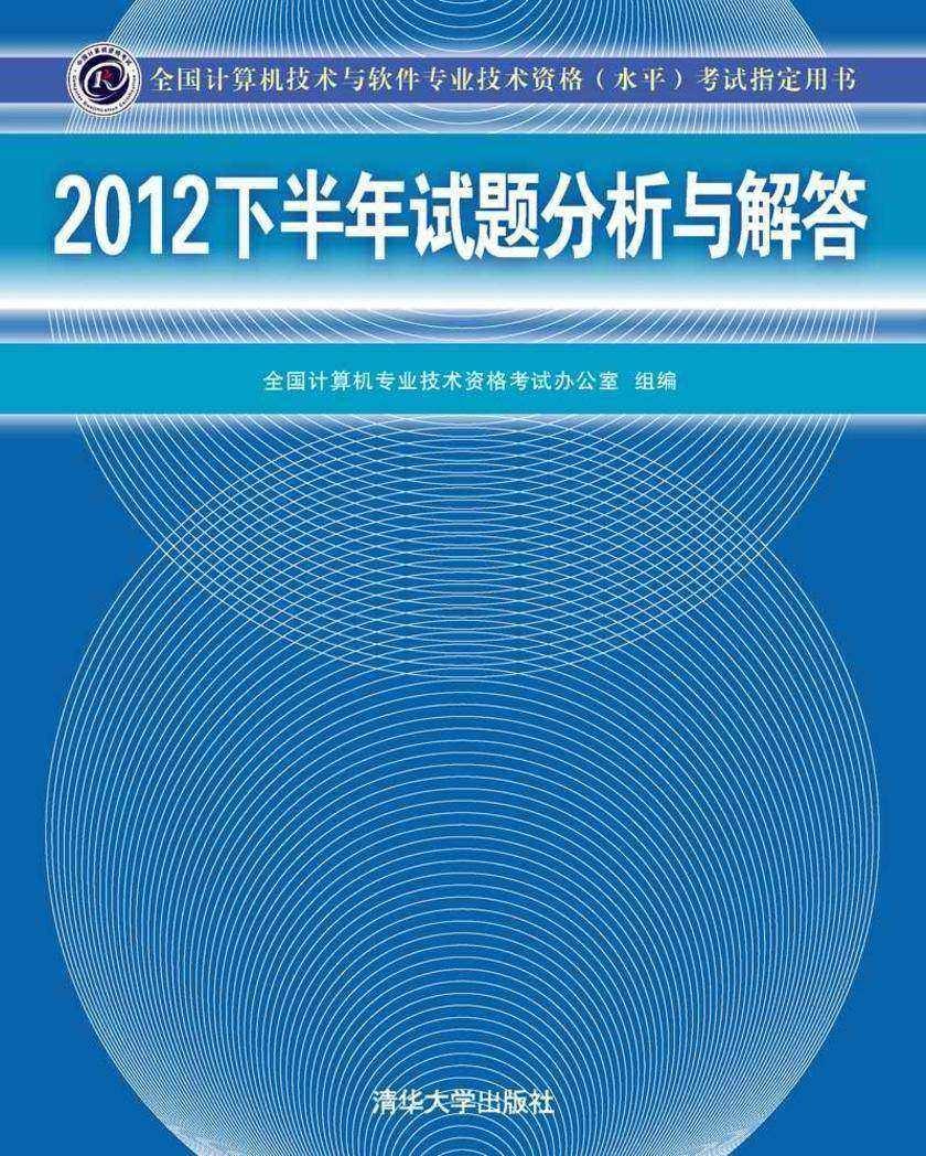 2012下半年试题分析与解答(仅适用PC阅读)