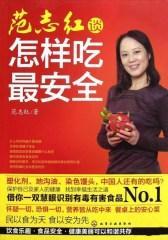 范志红谈怎样吃最安全