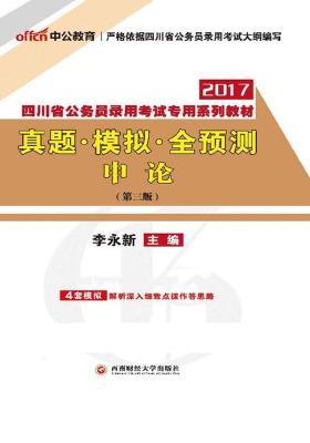 中公版·2017四川省公务员录用考试专用系列教材:真题模拟全预测申论(第3版)