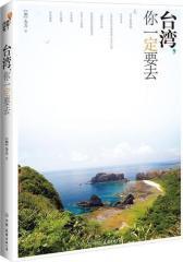 台湾,你一定要去(试读本)(仅适用PC阅读)