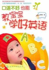 口语不好  也能教宝宝学好英语
