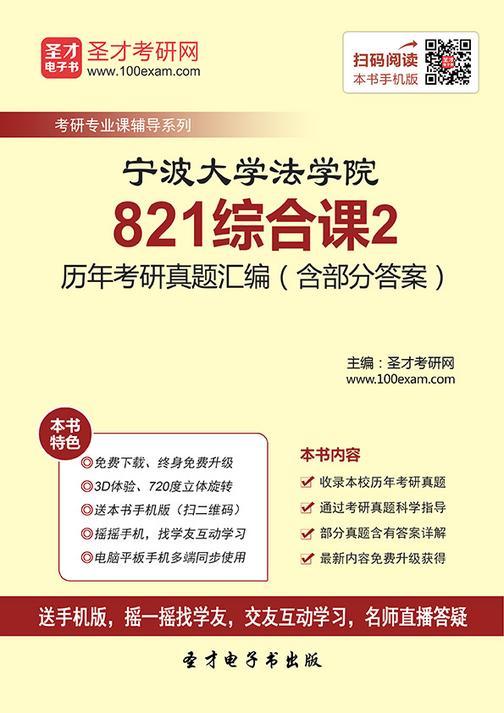 宁波大学法学院821综合课2历年考研真题汇编(含部分答案)