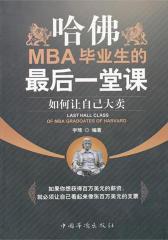 哈佛MBA毕业生的最后一堂课