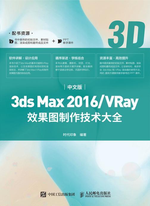 中文版3ds Max 2016/VRay效果图制作技术大全