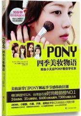 PONY四季美妆物语(试读本)(仅适用PC阅读)