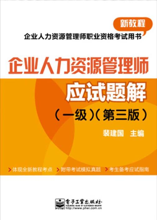 企业人力资源管理师职业资格考试用书:企业人力资源管理师应试题解(一级)(第三版)
