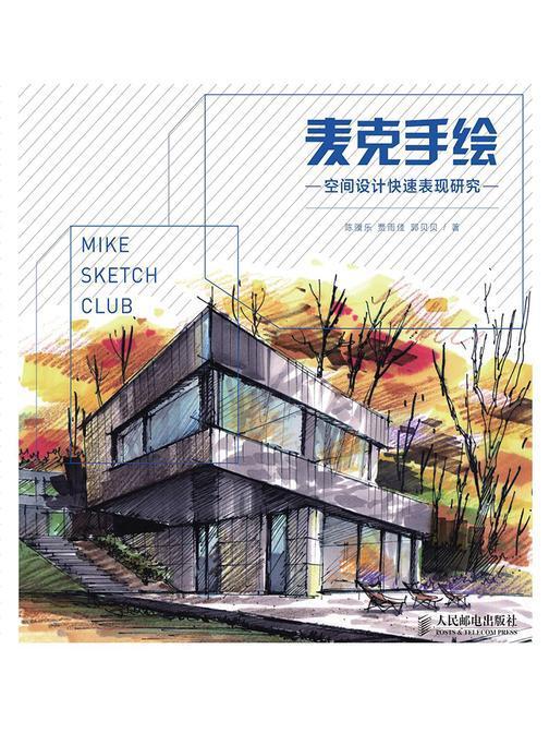 麦克手绘——空间设计快速表现研究