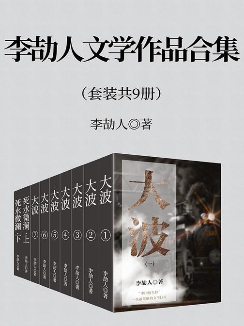 李劼人文学作品合集(套装共九册)