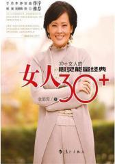女人30+(试读本)