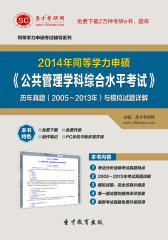 2014年同等学力申硕《公共管理学科综合水平考试》历年真题(2005~2013年)与模拟试题详解