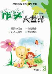 作文大世界 月刊 2012年03期(电子杂志)(仅适用PC阅读)