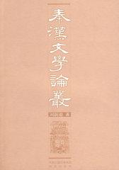 秦汉文学论丛(试读本)
