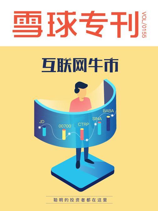雪球专刊155期——互联网牛市
