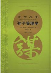 无敌兵法——孙子管理学(试读本)