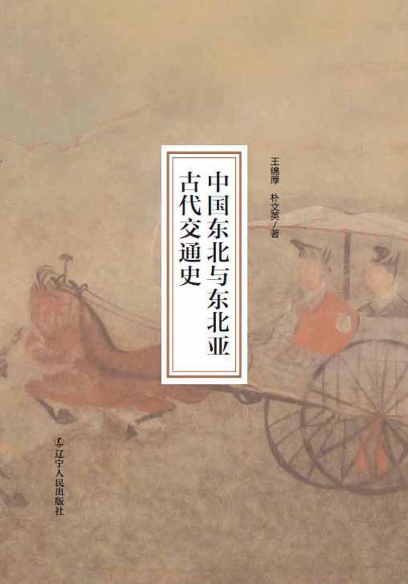 中国东北与东北亚古代交通史