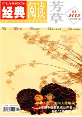 经典阅读 月刊 2012年04期(电子杂志)(仅适用PC阅读)