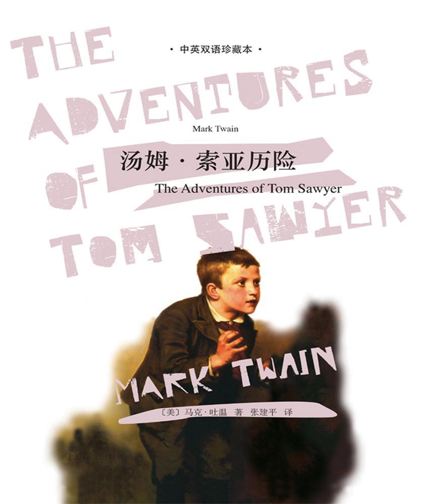 汤姆·索亚历险记(中英双语珍藏本)