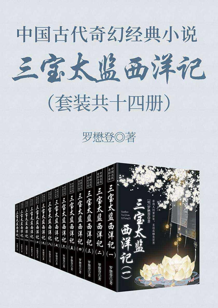中国古代奇幻经典小说:三宝太监西洋记(套装共十四册)