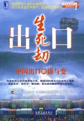 出口生死劫 中国出口的谋与变(试读本)