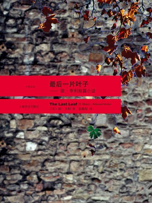 最后一片叶子——欧·亨利短篇小说选(中英双语)