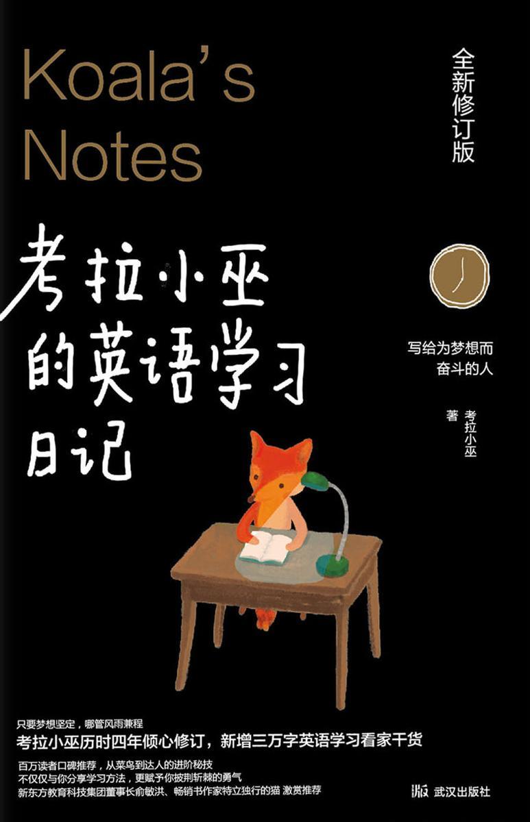 考拉小巫的英语学习日记:写给为梦想而奋斗的你