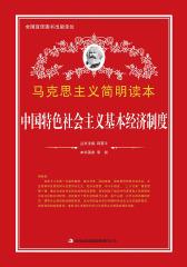 马克思主义简明读本:中国特色社会主义基本经济制度