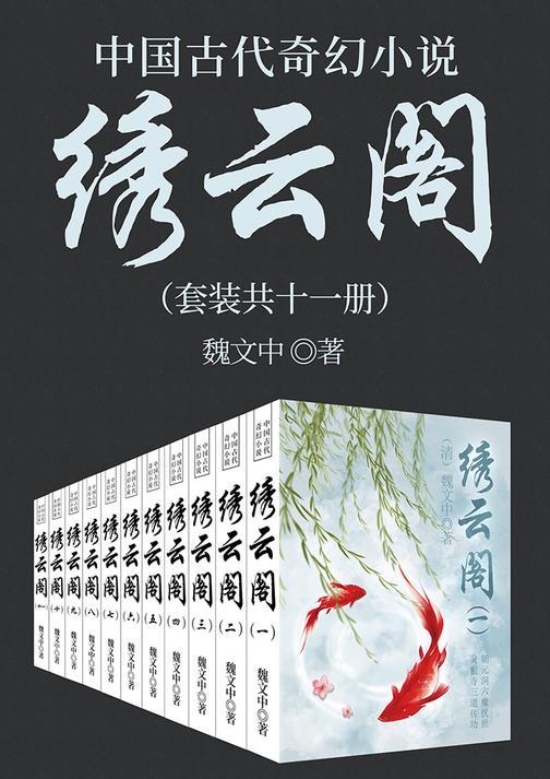 中国古代奇幻小说:绣云阁(套装1册)