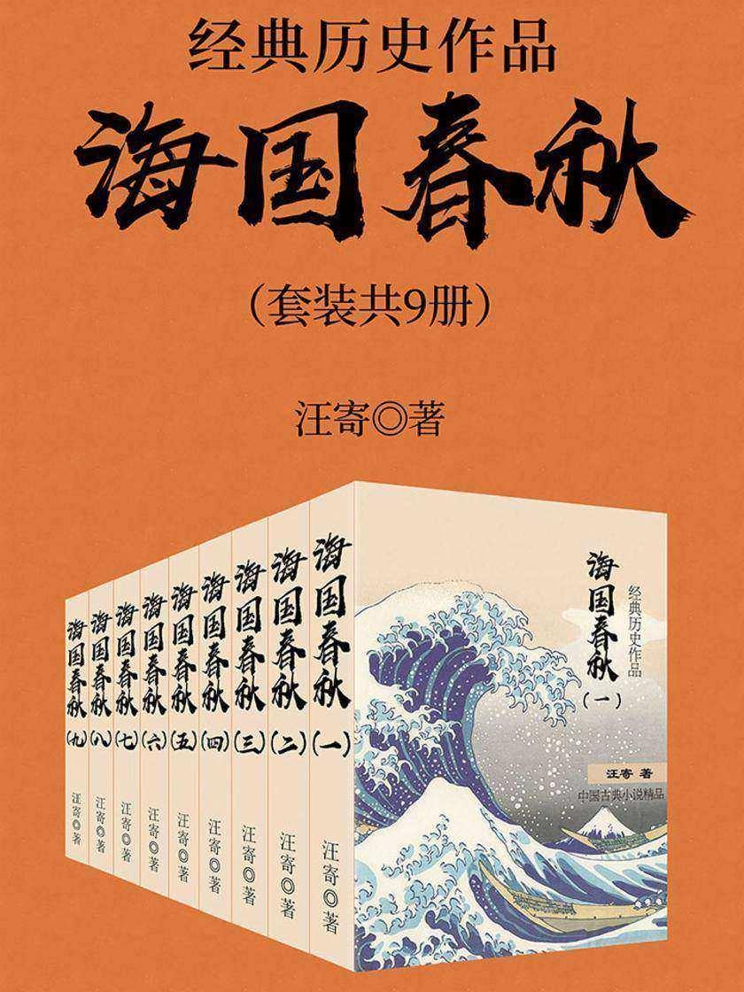 经典历史作品:海国春秋(套装共九册)