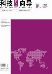 科技致富向导 半月刊 2012年03期(电子杂志)(仅适用PC阅读)