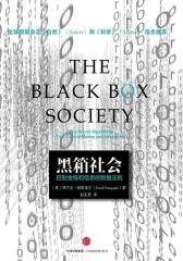 黑箱社会:控制金钱和信息的数据法则