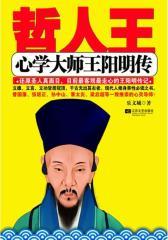 哲人王:心学大师王阳明传