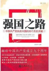 强国之路——中国共产党执政兴国的30个历史关键(试读本)