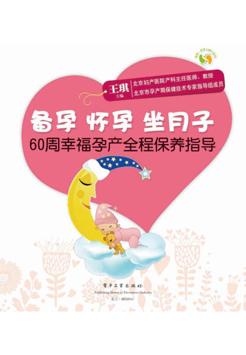 备孕怀孕坐月子:60周幸福孕产全程保养指导