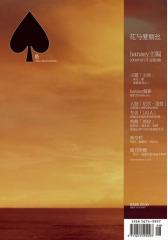 花与爱丽丝05(2009.08)(试读本)