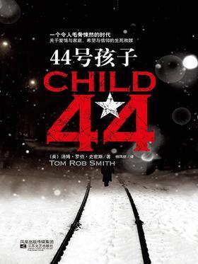 44号孩子(新版)