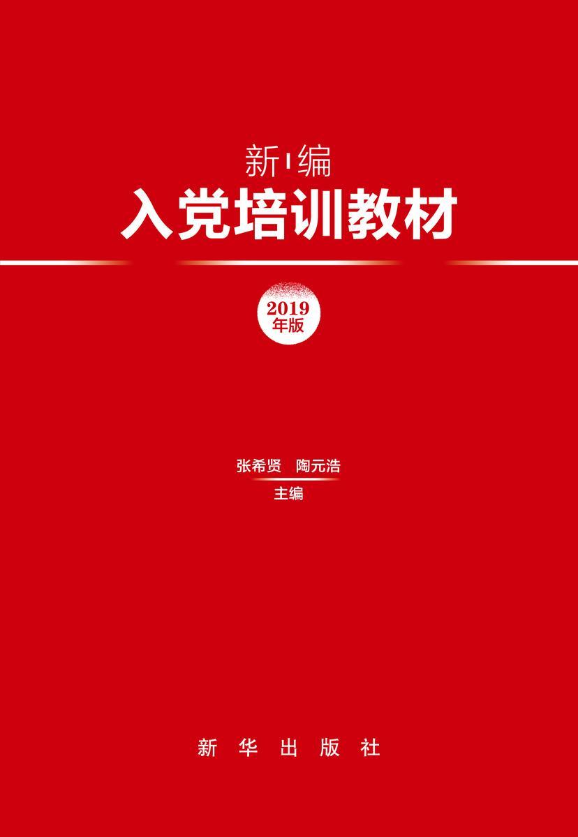 新编入党培训教材(2019年版)