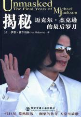 揭秘-迈克尔.杰克逊的 后岁月(试读本)