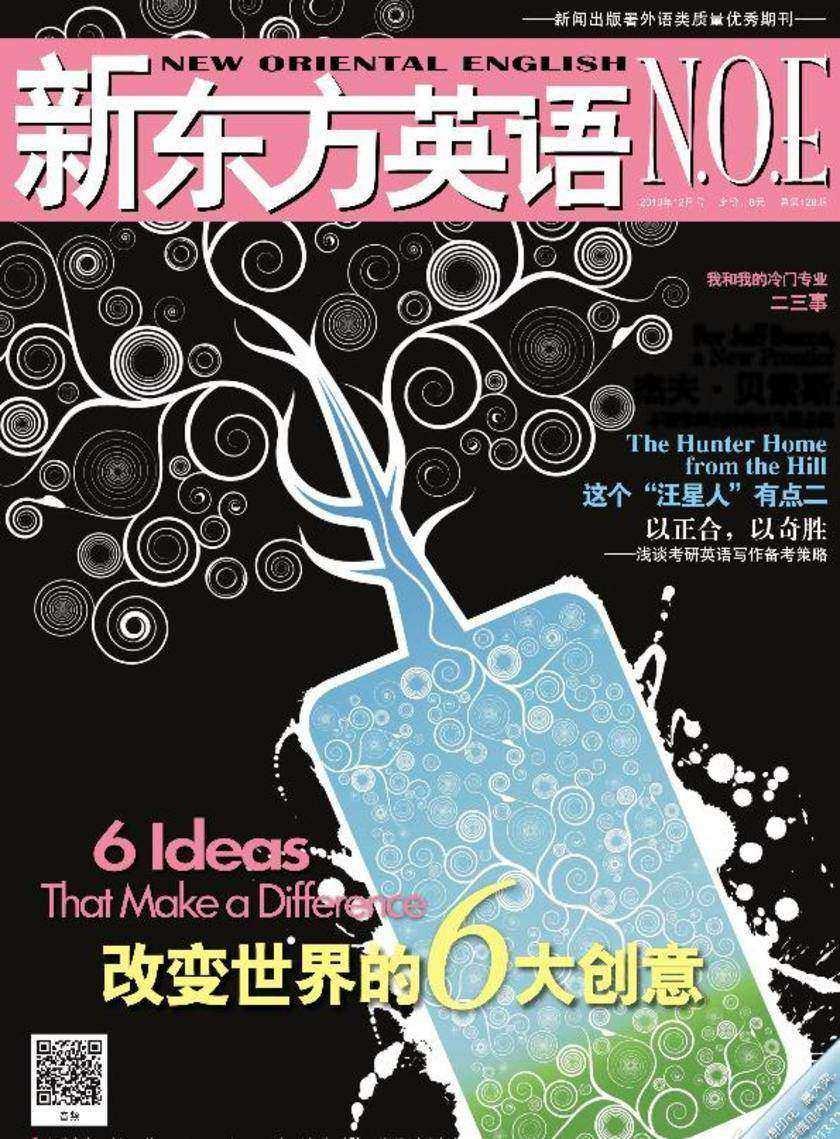 《新东方英语》2013年12月号(电子杂志)(仅适用PC阅读)
